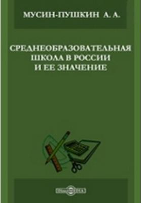 Среднеобразовательная школа в России и ее значение