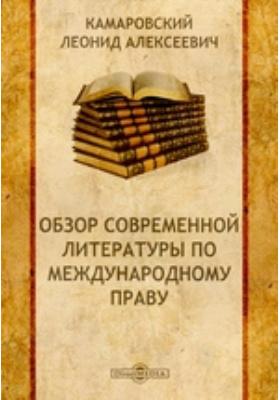 Обзор современной литературы по международному праву