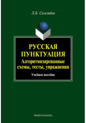 Русская пунктуация. Алгоритмизированные схемы, тесты, упражнения: учебное пособие