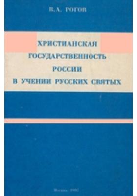 Христианская государственность России в учении русских святых