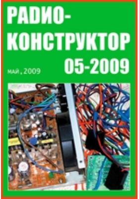 Радиоконструктор: журнал. 2009. № 5