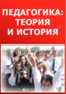 Образовательный проект (методология образовательной деятельности): пособие