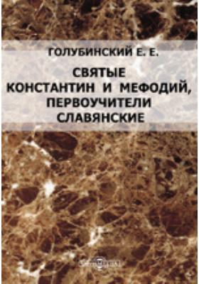 Святые Константин и Мефодий, первоучители славянские