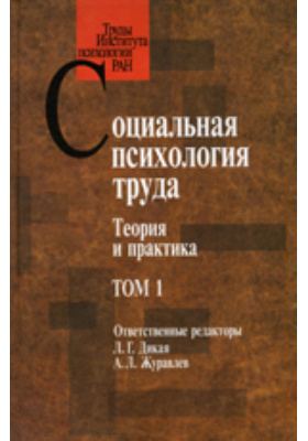 Социальная психология труда. Теория и практика. Т. 1