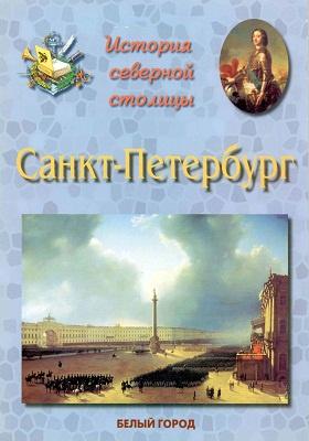 Санкт-Петербург : история северной столицы