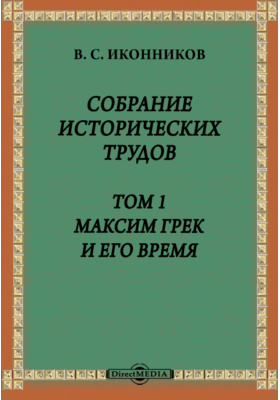Собрание исторических трудов. Том 1. Максим Грек и его время