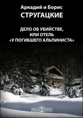 Дело об убийстве, или отель «У погибшего Альпиниста»: научно-фантастическая повесть