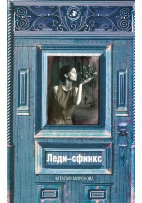 Леди-сфинкс : Роман