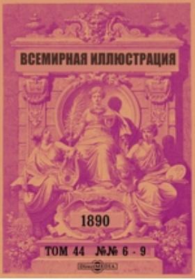 Всемирная иллюстрация: журнал. 1890. Т. 44, №№ 6-9