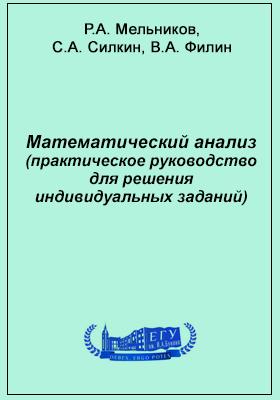 Математический анализ (практическое руководство для решения индивидуальных заданий): учебное  пособие
