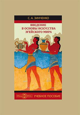 Введение в основы искусства Эгейского мира: учебное пособие