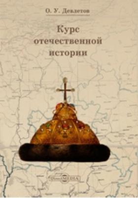 Курс отечественной истории: учебное пособие