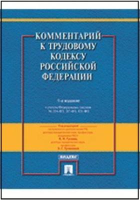 Комментарий к Трудовому кодексу Российской Федерации: постатейный комментарий