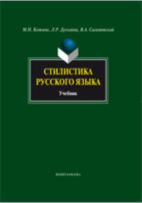 Стилистика русского языка: учебник