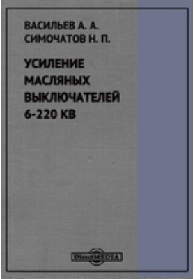 Усиление масляных выключателей 6-220 кВ