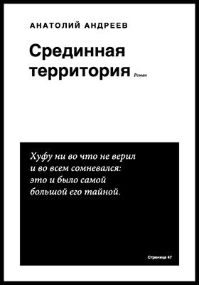 Срединная территория: роман