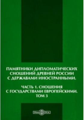 Памятники дипломатических сношений древней России с державами иностранными. Т. 3, Ч. 1. Сношения с государствами европейскими