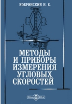 Методы и приборы измерения угловых скоростей: монография