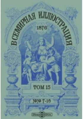 Всемирная иллюстрация: журнал. 1876. Том 15, №№ 7-10