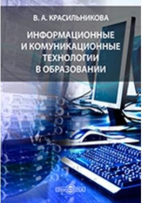 Информационные и коммуникационные технологии в образовании: учебное пособие