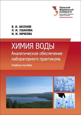 Химия воды : Аналитическое обеспечение лабораторного практикума: учебное пособие