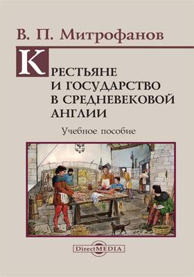 Крестьяне и государство в средневековой Англии (спецкурс): учебное пособие