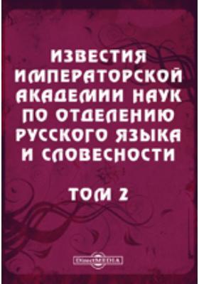 Известия Императорской академии наук по Отделению русского языка и словесности. Т. 2