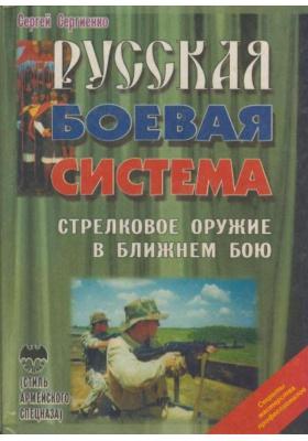 Стрелковое оружие в ближнем бою : Учебное пособие