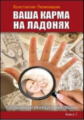 Ваша карма на ладонях : Пособие практикующего хироманта. Кн. 2