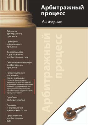 Арбитражный процесс: учебное пособие