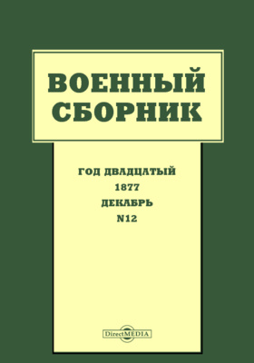 Военный сборник: журнал. 1877. Том 118. №12