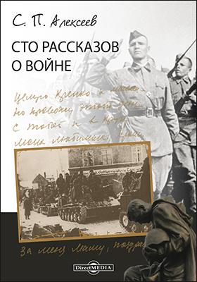 Сто рассказов о войне : сборник