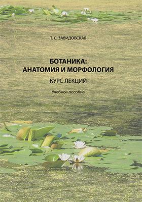 Ботаника : анатомия и морфология : курс лекций: учебное пособие