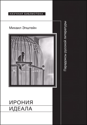 Ирония идеала : Парадоксы русской литературы