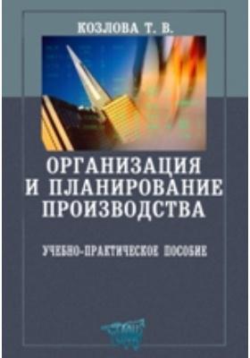 Организация и планирование производства: учебно-практическое пособие
