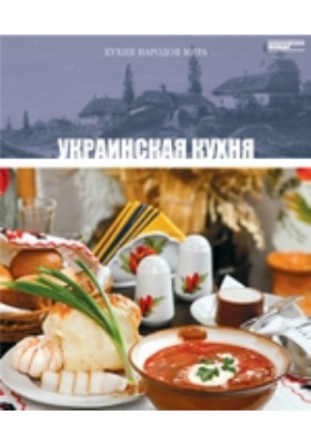Т. 7. Украинская кухня