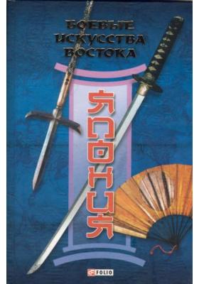 Боевые искусства Востока. Япония