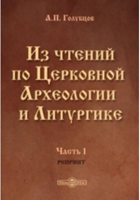 Из чтений по Церковной Археологии и Литургике, Ч. 1. (Репринт)