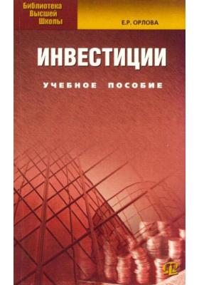 Инвестиции : Учебное пособие. 5-е издание, исправленное и дополненное