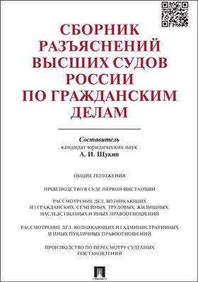 Сборник разъяснений высших судов России по гражданским делам: практическое пособие