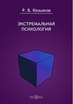 Экстремальная психология : учебно-методический комплекс дисциплины