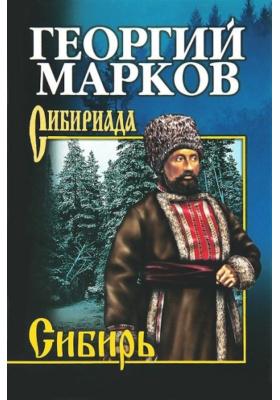 Сибирь : Роман