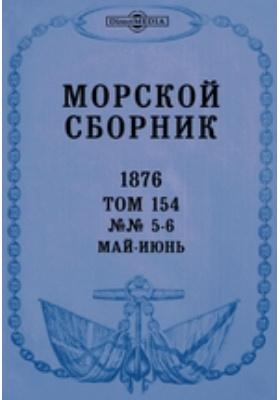 Морской сборник: журнал. 1876. Т. 154, №№ 5-6, Май-июнь