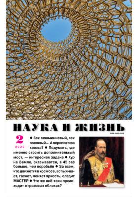 Наука и жизнь: журнал. 2020. № 2