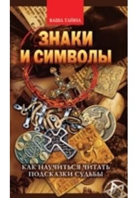 Знаки и символы. Как научиться читать подсказки судьбы: научно-популярное издание