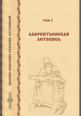 Полное собрание русских летописей: монография. Т. 1. Лаврентьевская летопись