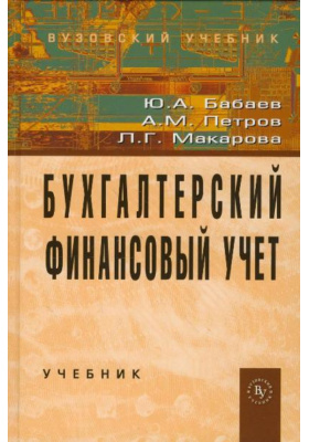 Бухгалтерский финансовый учёт : Учебник для вузов. 3-е издание, переработанное и дополненное