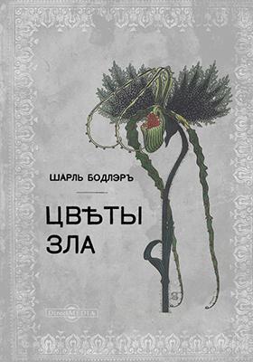Цветы зла: художественная литература