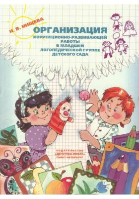 Организация коррекционно-развивающей работы в младшей логопедической группе детского сада : 2-е издание, дополненное и переработанное