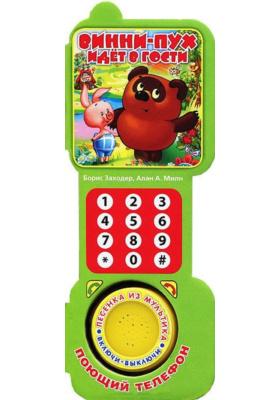 Винни-Пух идёт в гости : Книжка-игрушка